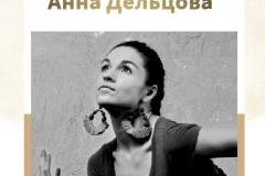 Анна Дельцова