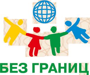 Логотип 'Без Границ'